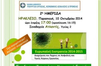 Στο Ηράκλειο σήμερα η ευρωπαϊκή εκστρατεία κατά του άγχους στην εργασία!