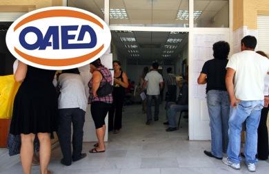 Από αύριο οι αιτησεις για 16.000 ανέργους μέσω ΟΑΕΔ