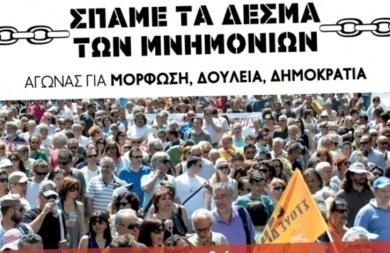 Πανεκπαιδευτικό Συλλαλητήριο στο Ηρακλειο
