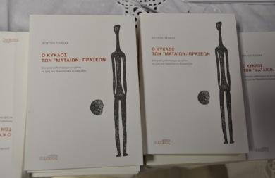 """Ο κύκλος των """"μάταιων"""" πράξεων, ένα ιστορικό μυθιστόρημα με φόντο τη ζωή του Ναπολέοντα Σουκατζίδη"""