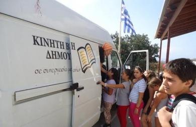 Συνεχίζονται οι επισκέψεις της κινητής Βιβλιοθήκης του Δήμου Χανίων