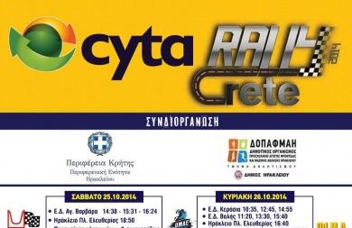 «Κλείδωσαν» οι συμμετοχές του Cyta Ράλι Κρήτης 2014