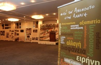 Όλα έτοιμα για τα εγκαίνια της έκθεσης «Από τον Ανένδοτο στην Αλλαγή» - Δείτε φωτογραφίες