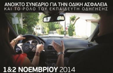 Συνέδριο οδικής ασφάλειας στο Ηράκλειο