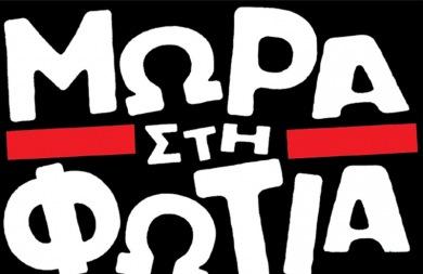 Στο Ηράκλειο ένα από τα ιστορικότερα συγκροτήματα στη ροκ μουσική... τα