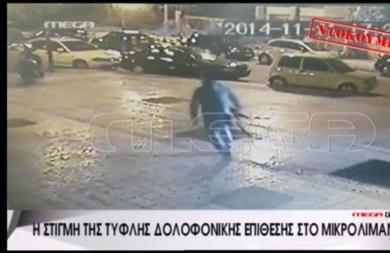 Αυτός είναι ο δράστης στο Μικρολίμανο - Καρέ καρέ η επίθεση του πιστολέρο (vid)