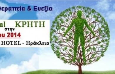 Το 1ο Therapy Planet Festival έρχεται στο Ηράκλειο!