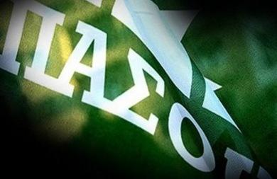 Το νέο σήμα του ΠΑΣΟΚ (pic)