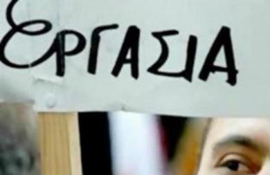 Ρεκόρ αύξησης της απασχόλησης σημείωσε η Ελλάδα!