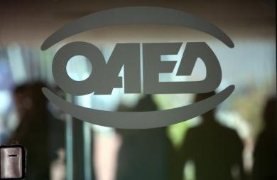 Νέο πρόγραμμα από τον ΟΑΕΔ για 7.000 πτυχιούχους!