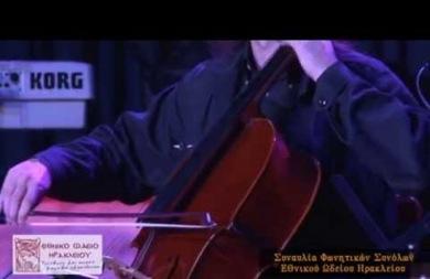 Χριστουγεννιάτικη συναυλία από το Εθνικό Ωδείο Ηρακλείου