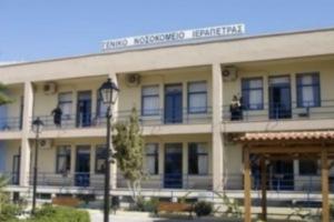 Στη Βουλή τα προβλήματα του νοσοκομείου της Ιεράπετρας