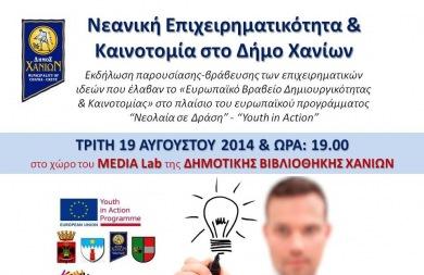 «Νεανική Επιχειρηματικότητα & Καινοτομία στο Δήμο Χανίων»